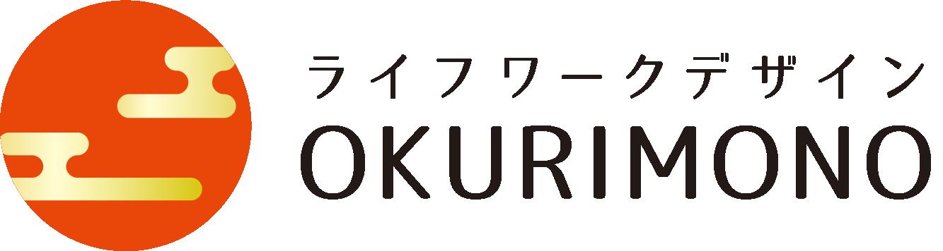 ライフワークデザインOKURIMONO